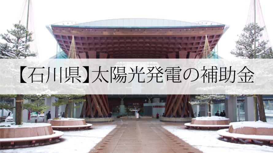 石川県の太陽光発電補助金