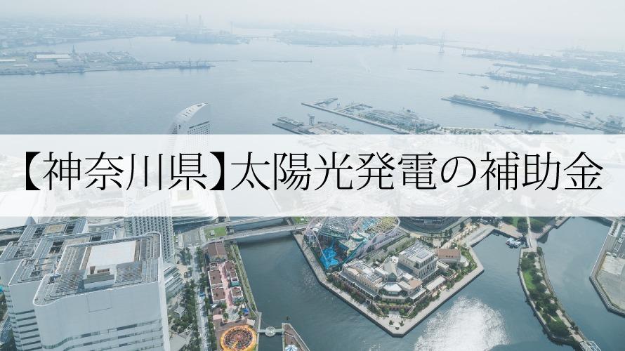 神奈川県の太陽光発電補助金