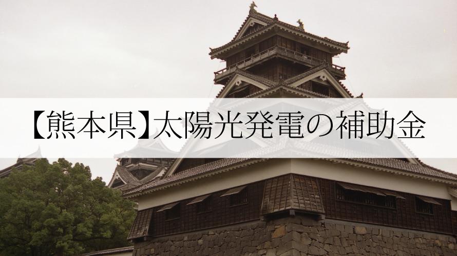 熊本県の太陽光発電補助金