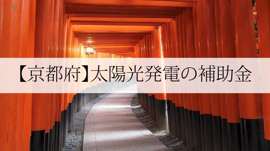 京都府の太陽光発電補助金