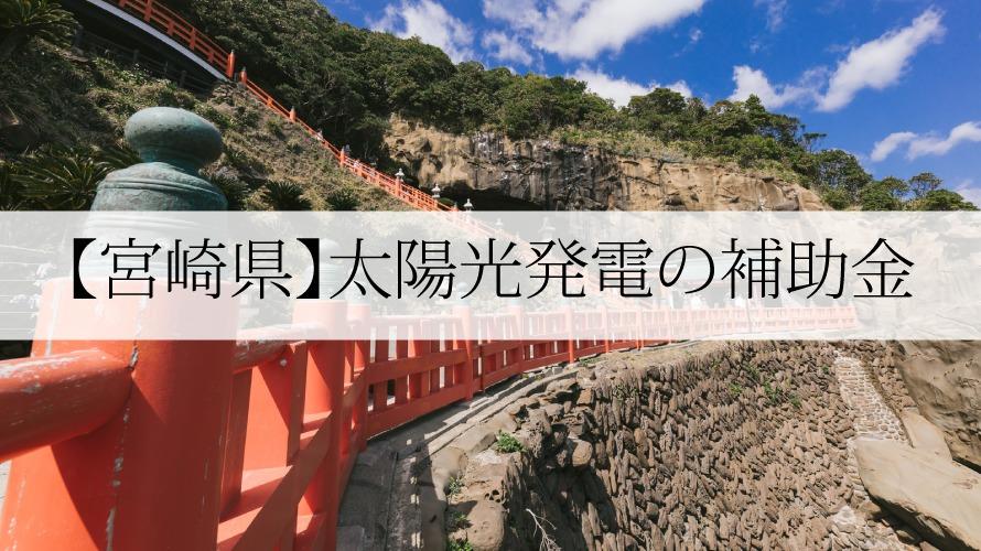 宮崎県の太陽光発電補助金