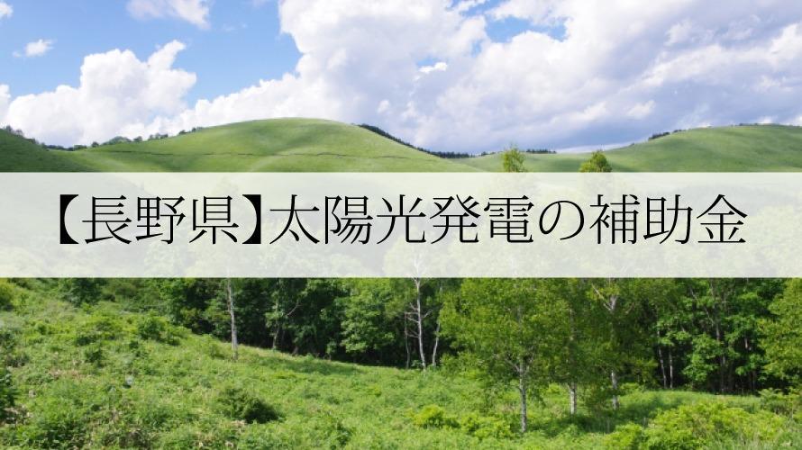 長野県の太陽光発電補助金