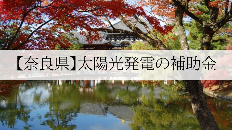 奈良県の太陽光発電補助金