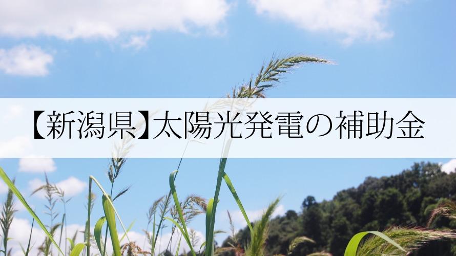 新潟県の太陽光発電補助金