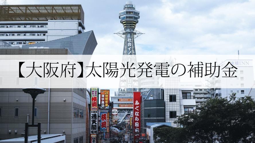 大阪府の太陽光発電補助金