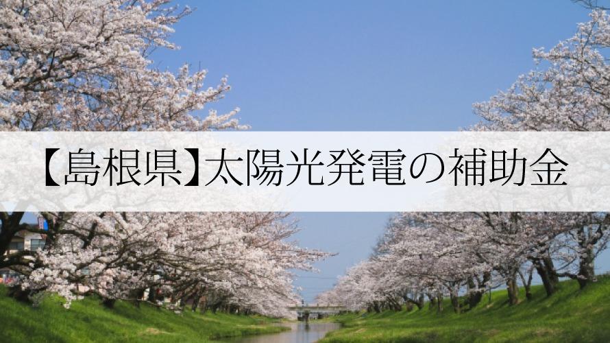 島根県の太陽光発電補助金
