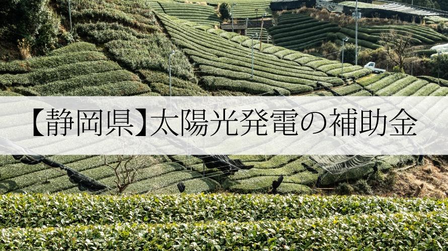 静岡県の太陽光発電補助金