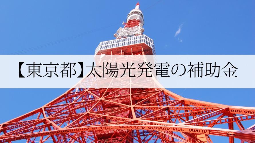 東京都の太陽光発電補助金