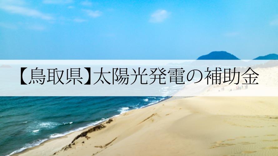鳥取県の太陽光発電補助金