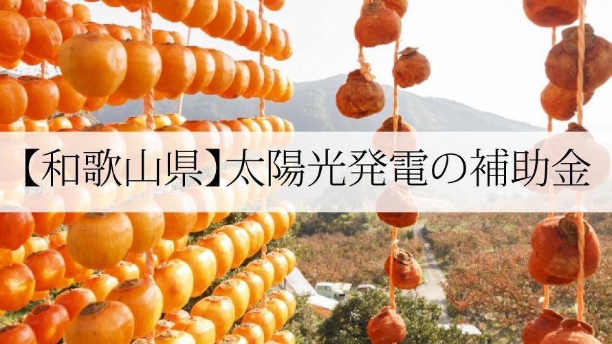 和歌山県の太陽光発電補助金
