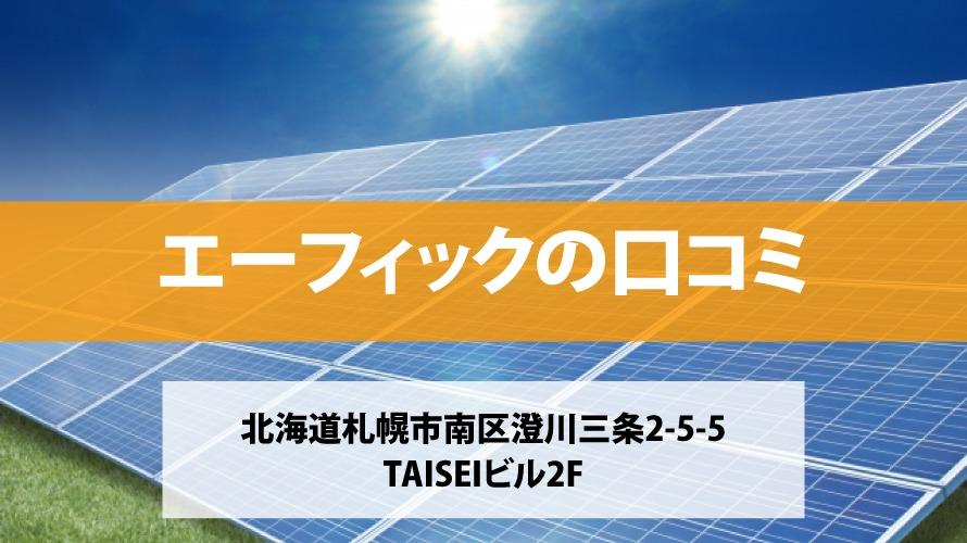 エーフィックで太陽光発電を設置した方の口コミ