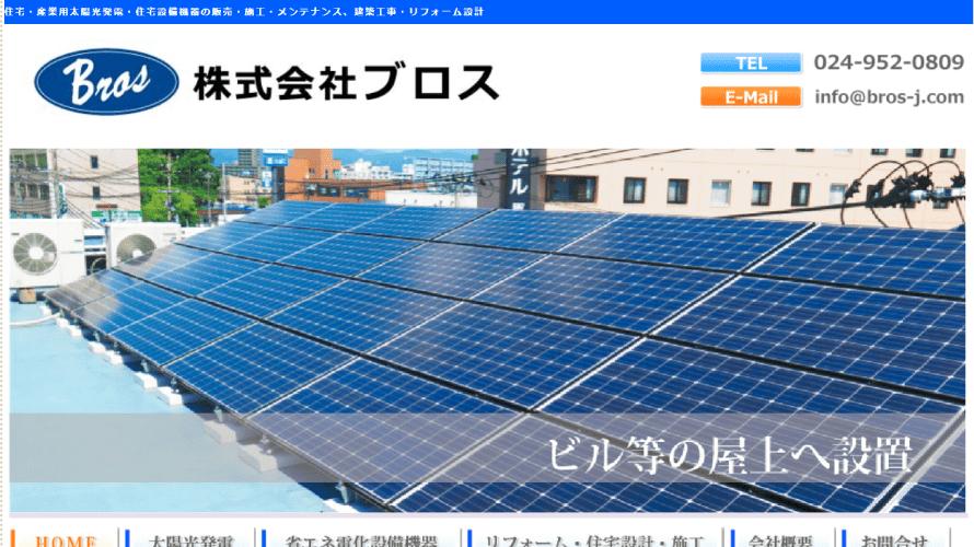 ブロスで太陽光発電を設置した方の口コミ