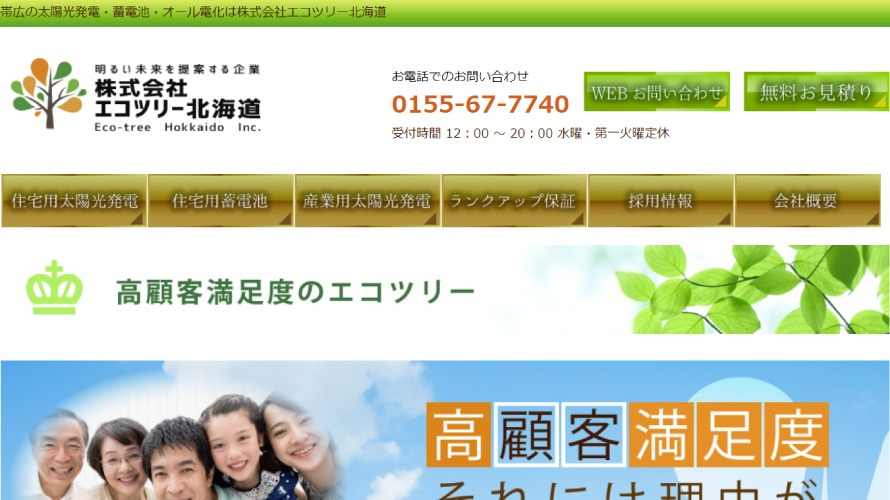 株式会社エコツリー北海道