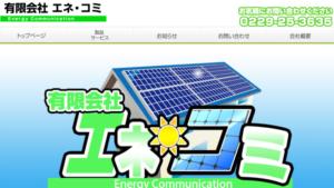 エネ・コミで太陽光発電を設置した方の口コミ