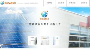 ピカソで太陽光発電を設置した方の口コミ
