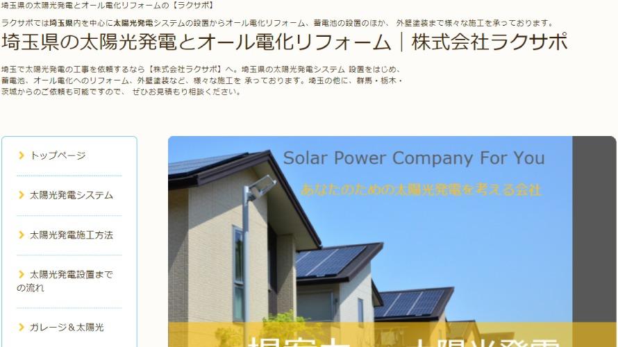 ラクサポで太陽光発電を設置した方の口コミ