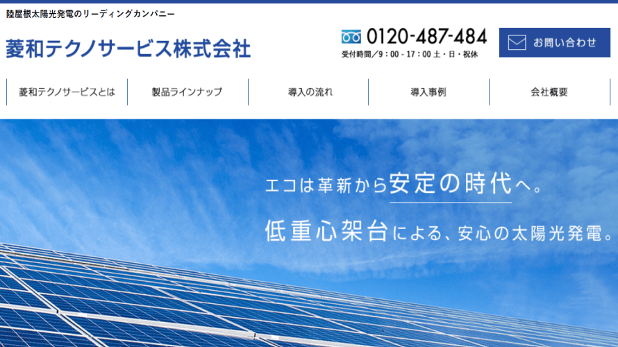 菱和テクノサービスで太陽光発電を設置した方の口コミ