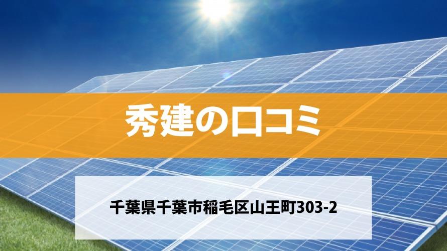 秀建で太陽光発電を設置した方の口コミ