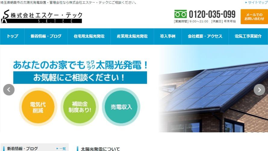 エスケー・テックで太陽光発電を設置した方の口コミ