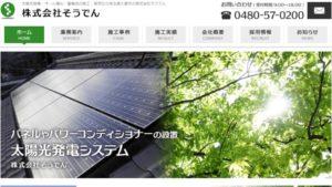 そうでんで太陽光発電を設置した方の口コミ