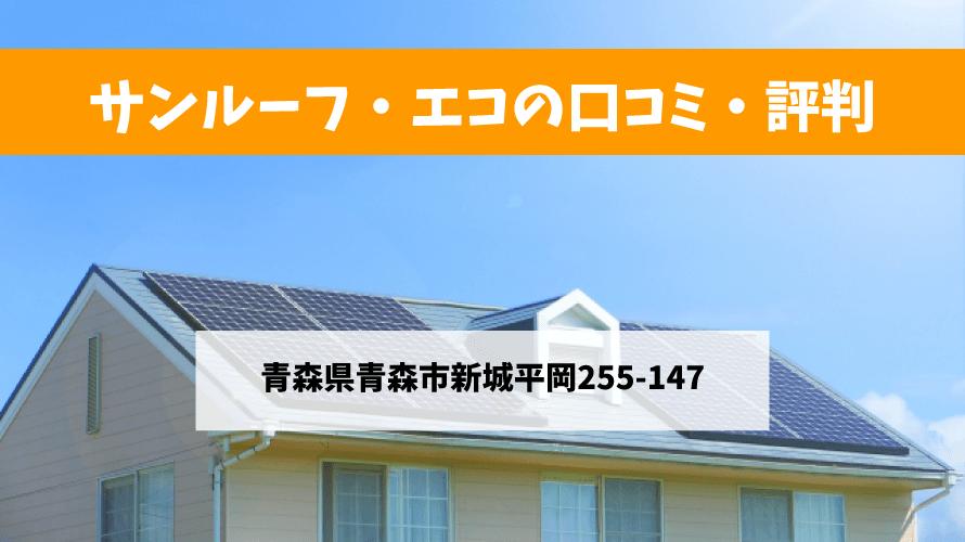 サンルーフ・エコで太陽光発電を設置した方の口コミ