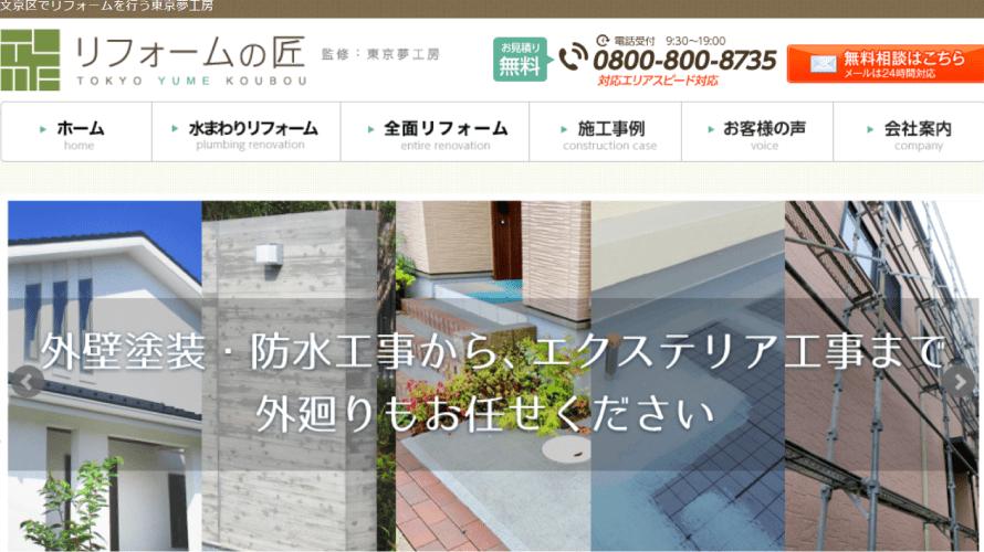 東京夢工房で太陽光発電を設置した方の口コミ