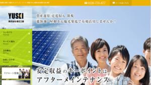 優正工業で太陽光発電を設置した方の口コミ