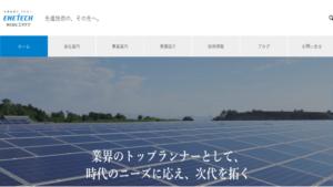 エネテクで太陽光発電を設置した方の口コミ
