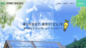 共同電気工業で太陽光発電を設置した方の口コミ