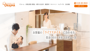 岡島ハウス産業で太陽光発電を設置した方の口コミ