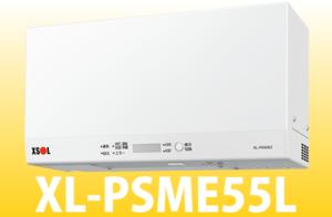 エクソルの新型パワーコンディショナ『XL-PSME55L』