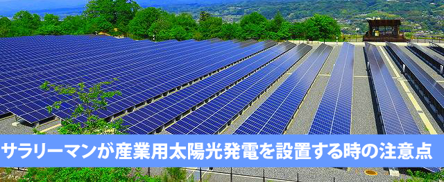 サラリーマンが産業用太陽光発電を設置する時の注意点