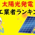 太陽光発電施工業者ランキング【2020年最新版】