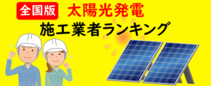 太陽光発電施工業者ランキング