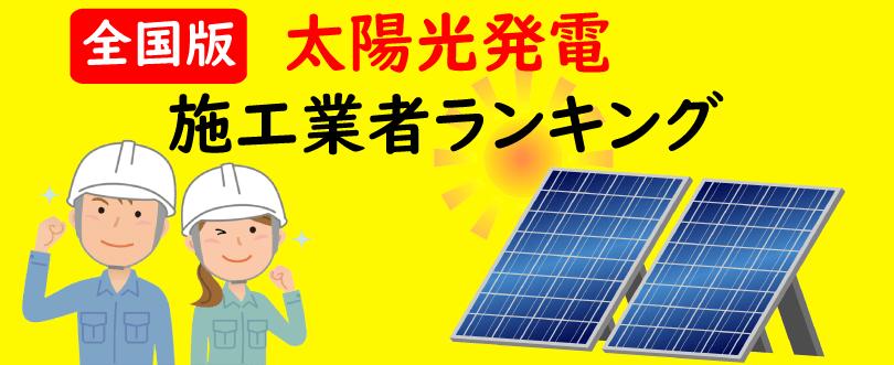 太陽光発電施工業者ランキング【2019年最新版】