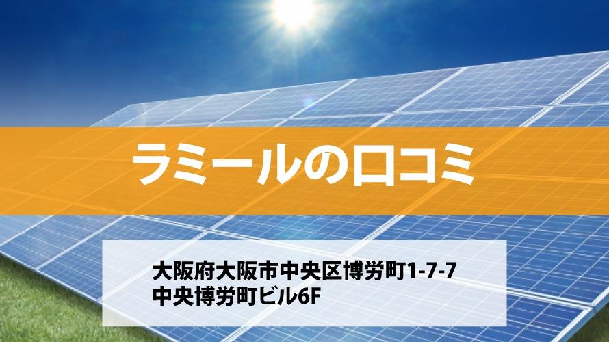 ラミールで太陽光発電を設置した方の口コミ