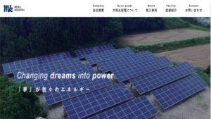 メイク興業で太陽光発電を設置した方の口コミ