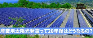 20年後の産業用太陽光発電