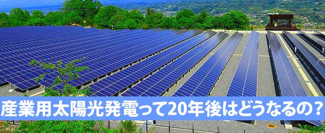 産業用太陽光発電の20年後を考えている賢いあなたへ