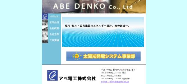 アベ電工 株式会社