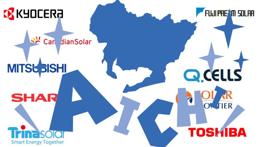 愛知県で太陽光発電の業者を比較