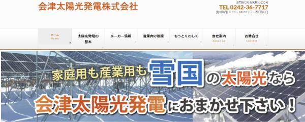 会津太陽光発電 株式会社