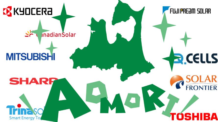 青森県で太陽光発電の業者を比較