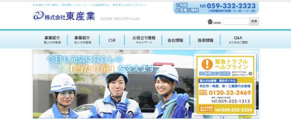 株式会社 東産業
