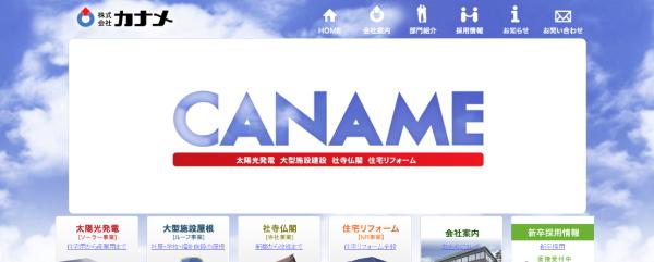 株式会社 カナメ