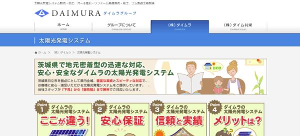 株式会社 ダイムラ