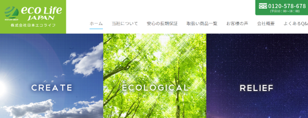 株式会社 日本エコライフ