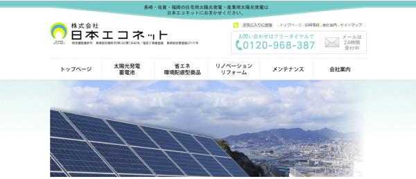 株式会社 日本エコネット