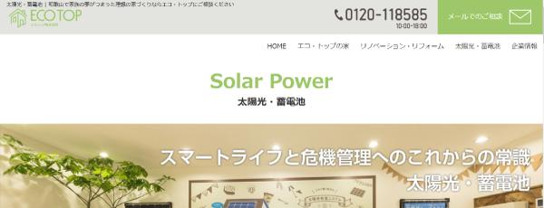 エコ・トップ 株式会社