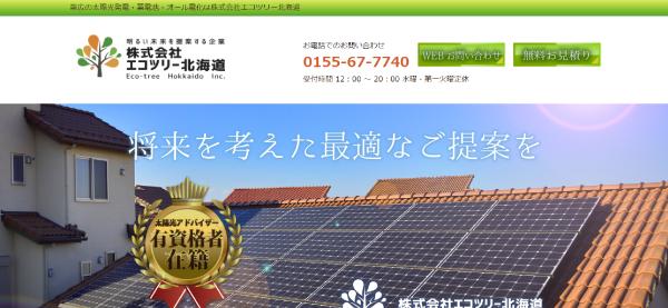 株式会社 エコツリー北海道